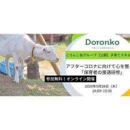【一般公開】アフターコロナに向け心を整える「保育者の接遇研修」オンライン開催