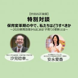 いよいよ今週末!汐見稔幸先生×安永理事長 公開対談イベント