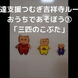 つむぎ吉祥寺 動画公開「おうちであそぼう3」