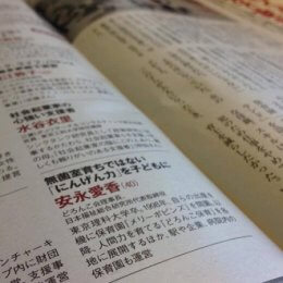 AERA「日本を突破する100人 2015」に掲載