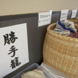 無人0円フリーマーケット「勝手籠(かってかご)」