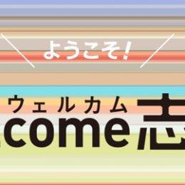 埼玉県朝霞市のコミュニティFMラジオ局「すまいるFM」に理事長 安永愛香が出演