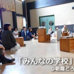 『みんなの学校』朝霞どろんこ保育園で上映会を実施