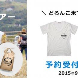 どろんこ米を収穫体験!「親子稲刈りツアー2015」予約開始