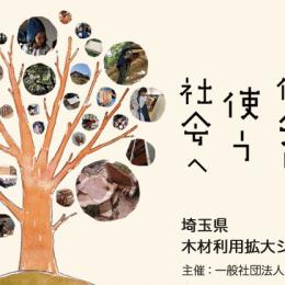 「埼玉県木材利用拡大シンポジウム」に理事長 安永愛香が参加