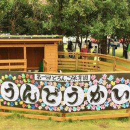 3メートルの高低差!万博公園どろんこ保育園で地形を活かした運動会を開催