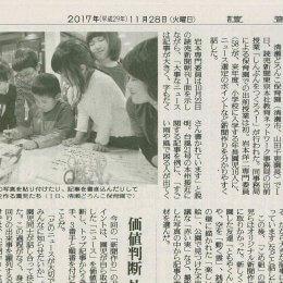 読売新聞と清瀬どろんこ保育園による初の保育園向け出張授業「しんぶんをつくろう!」が行われました。