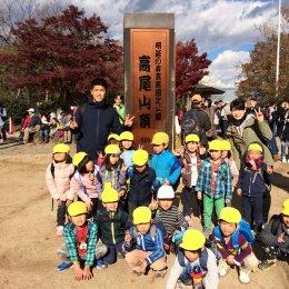 5歳児さん、599m登頂!志木どろんこ保育園の高尾山登山