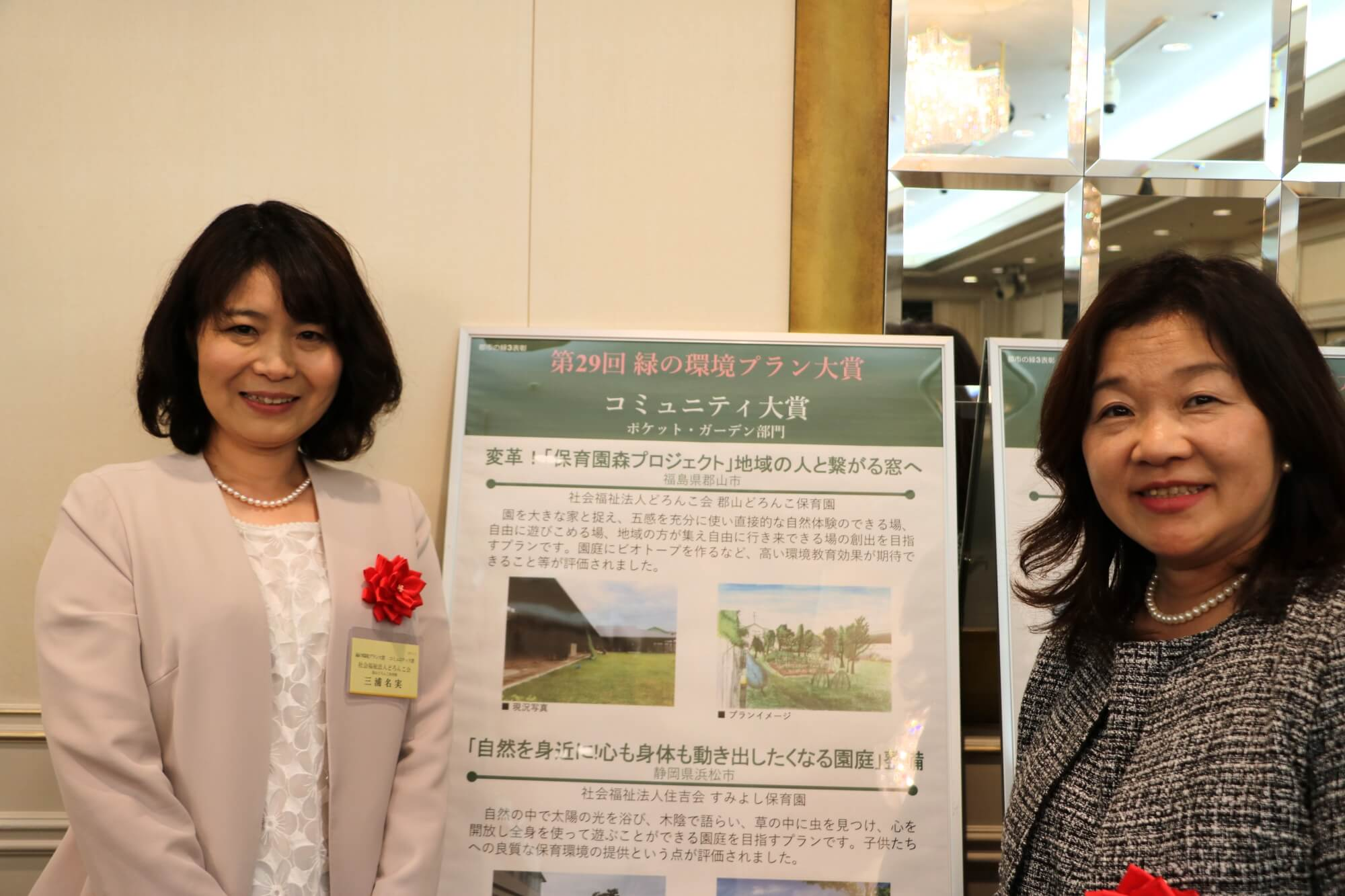 授賞式で記念撮影する看護師の三浦さんと真島園長