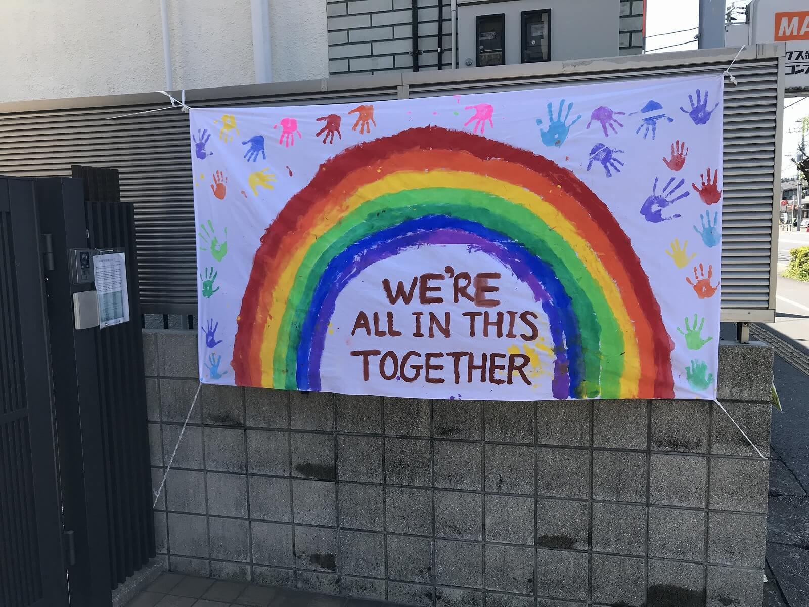 園扉に飾られた虹