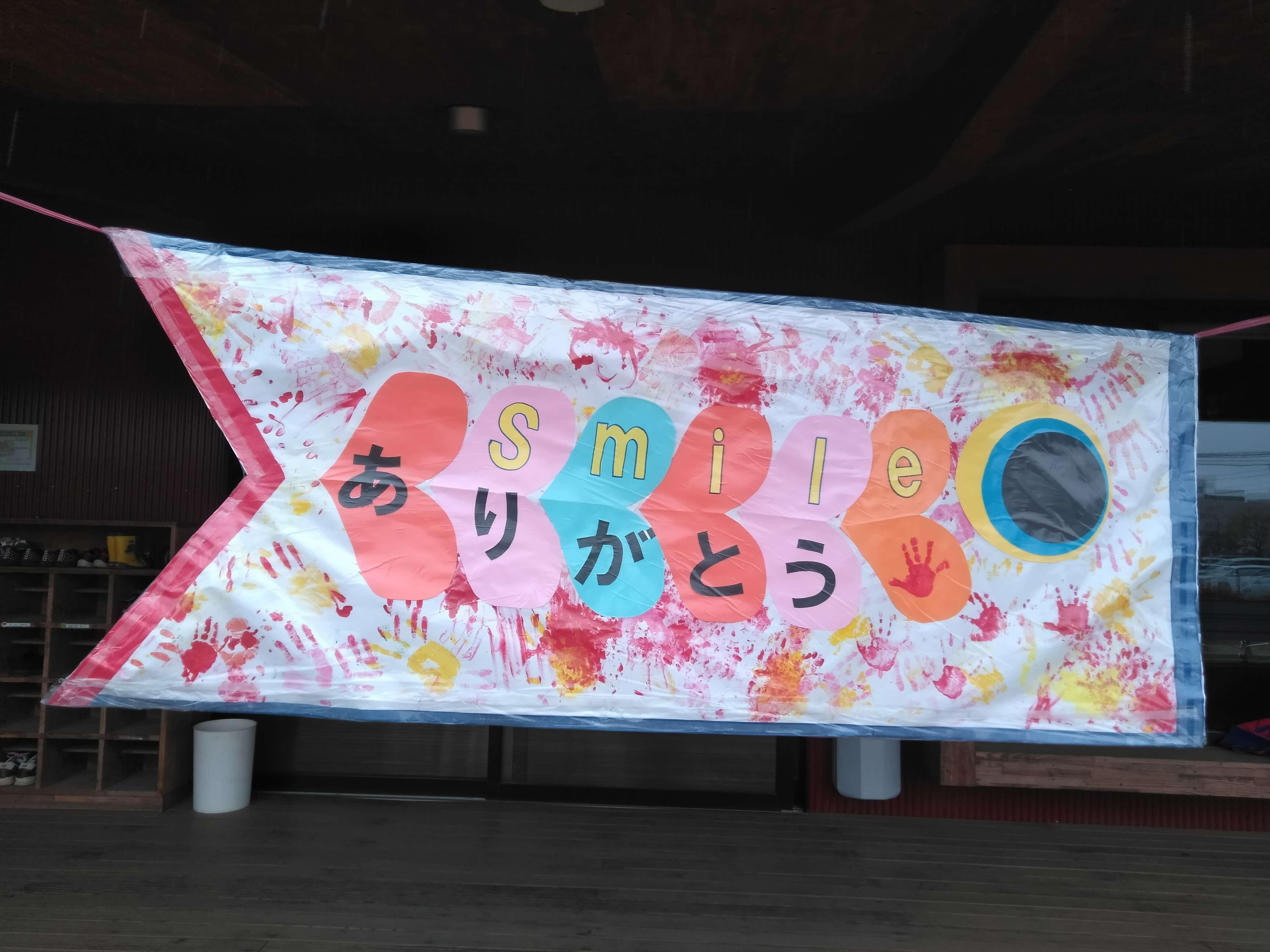 筑波記念病院 アイビー保育園