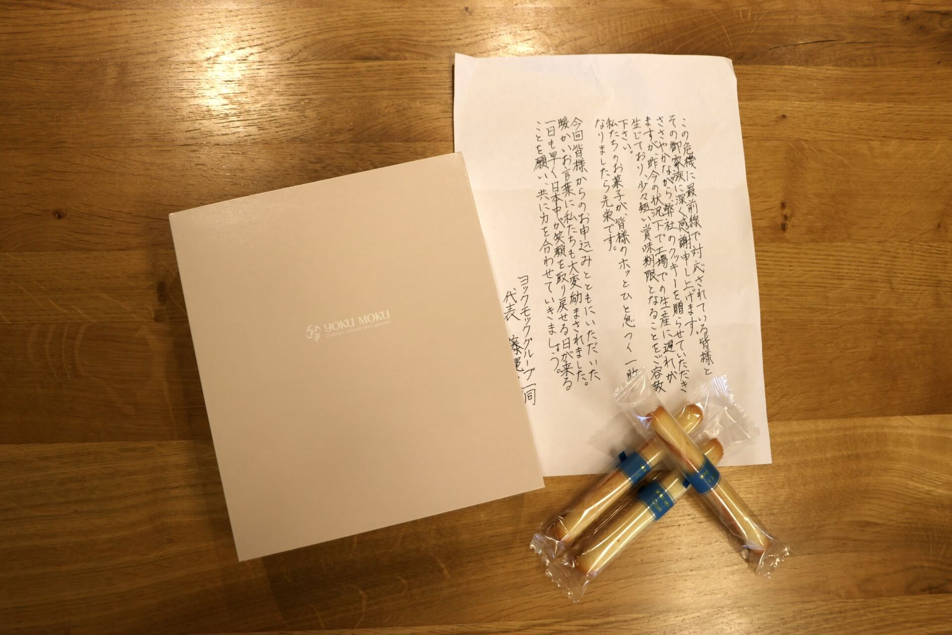届いた手紙とシガール
