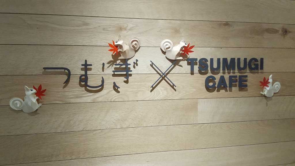 つむぎ荻窪ルームエントランスの壁飾り
