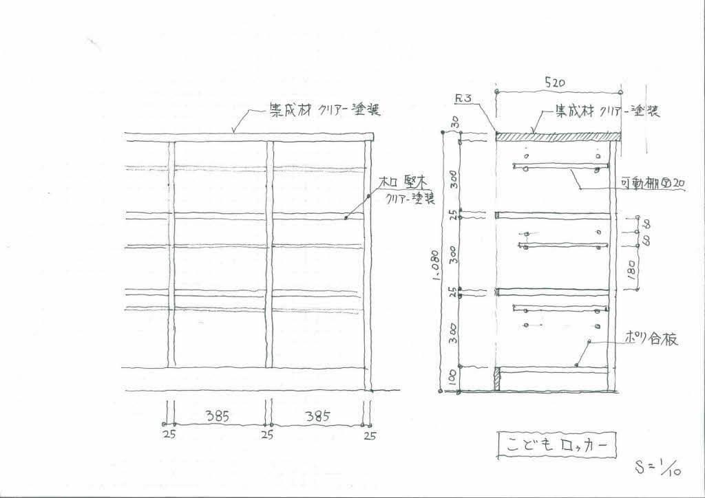 今回初の試みとなる園児用ロッカーの可動棚の設計図