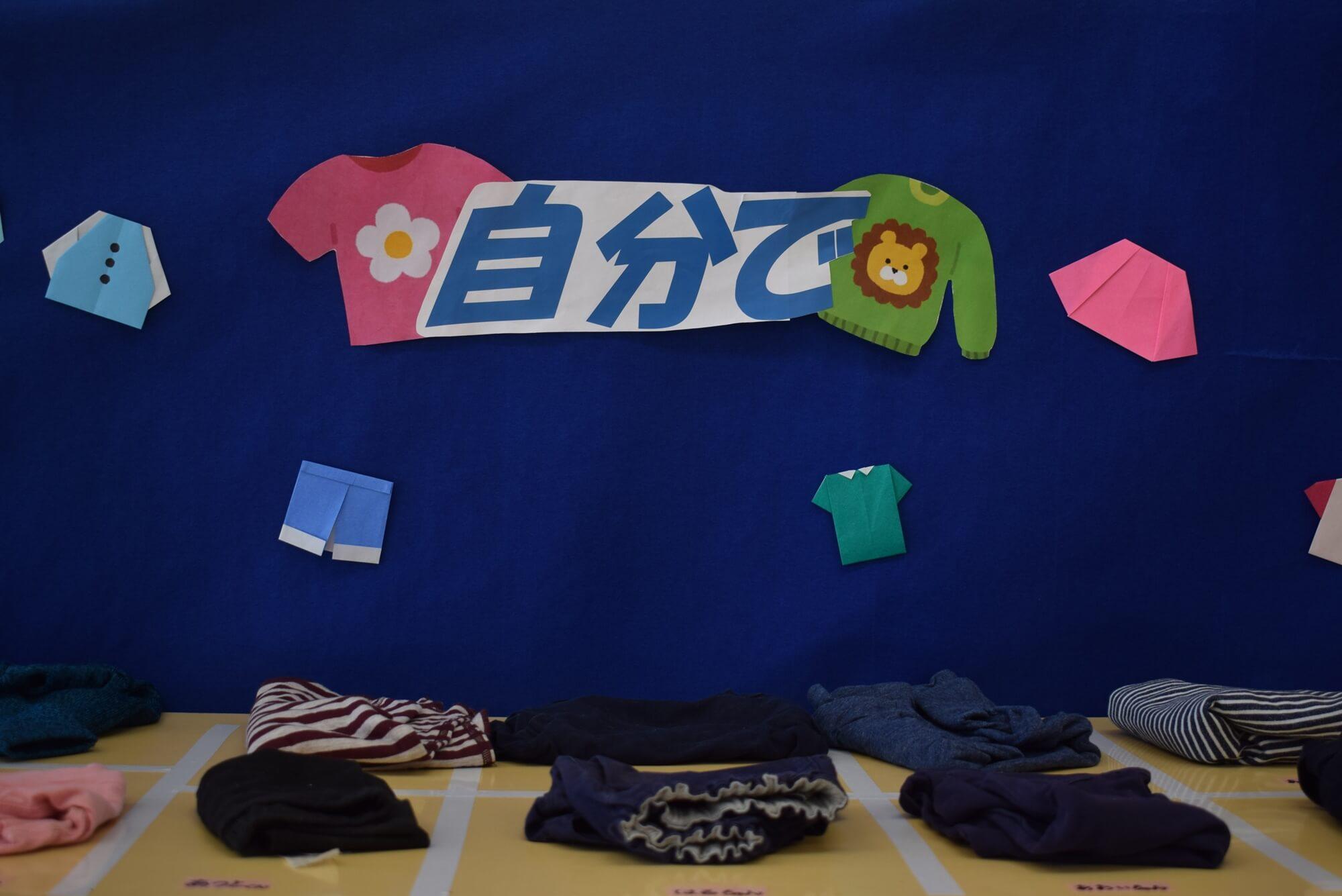 子どもたちが実際に畳んだ服の展示。名前も添えられていました