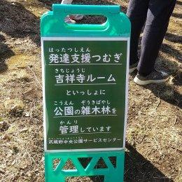 発達支援つむぎ 吉祥寺「武蔵野中央公園の『子ども管理人』」