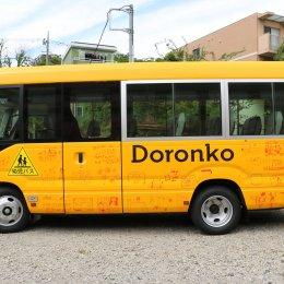 保育における戸外活動の可能性を広げる 新しいどろんこバス完成