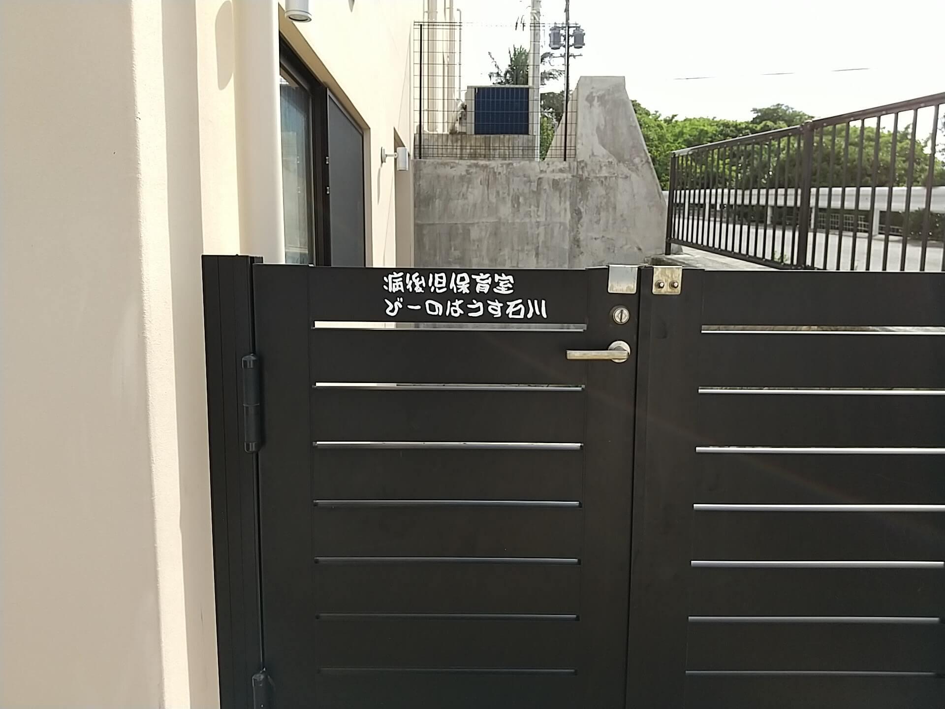 病後児保育室の入り口は別