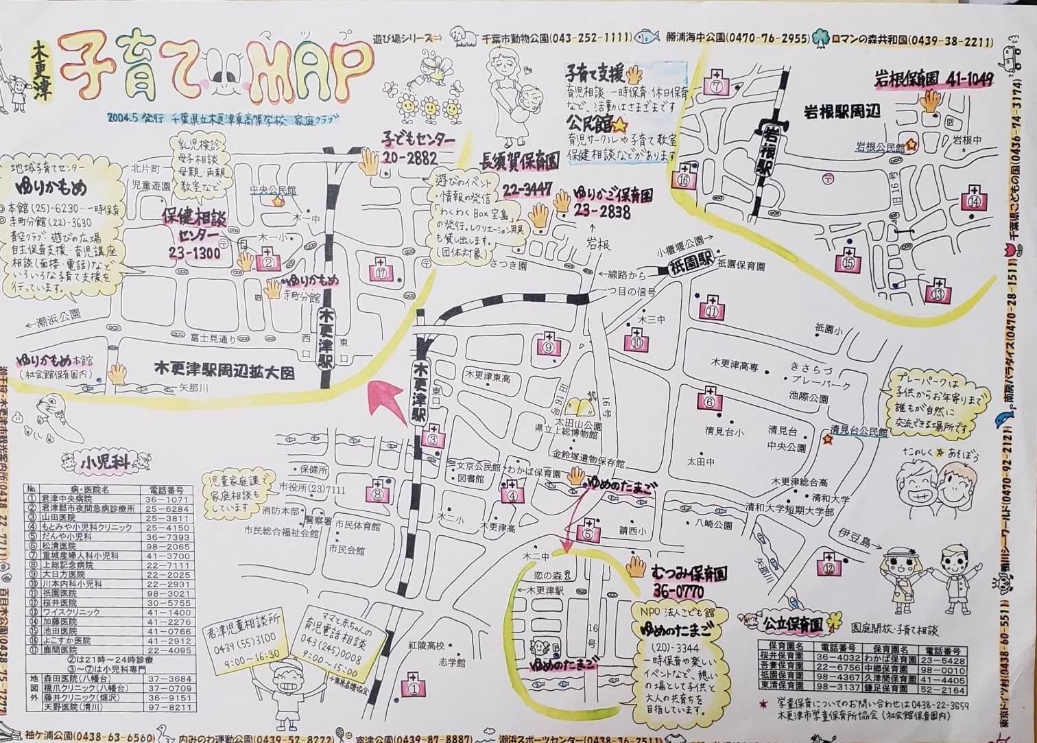 永野さんと友人が作成した子育てマップ