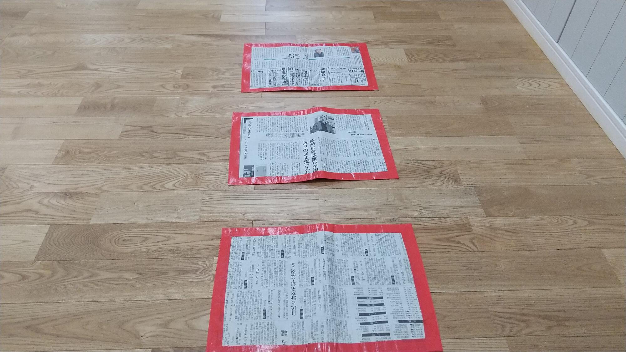 床に広げた新聞紙